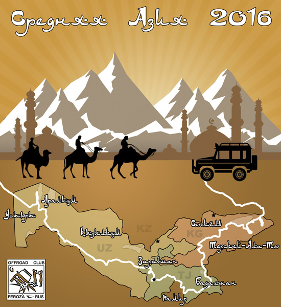 Expedition banner 2016